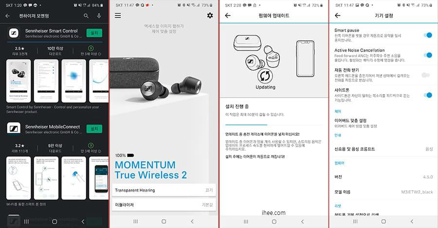 젠하이저 모멘텀 트루 와이어리스 2 앱 모습