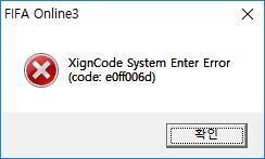 FIFA Online3 XignCode System Enter Error (code: e0ff006d)