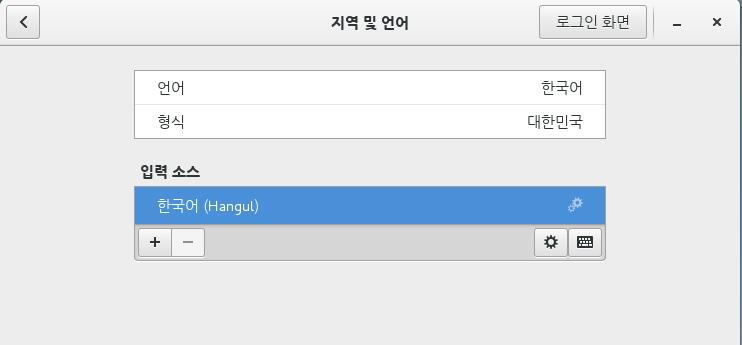 CentOS7 control panel - language - korean