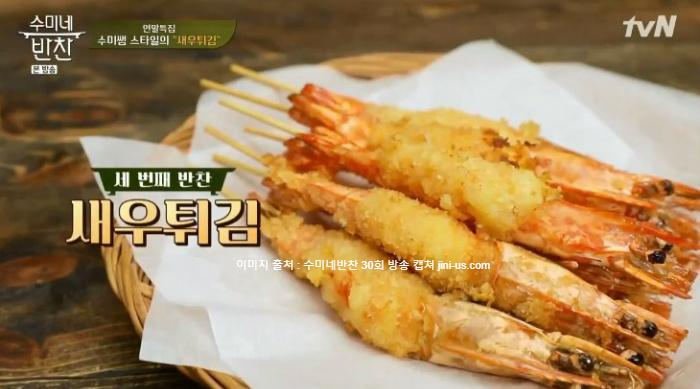 tvN 수미네반찬 30회 박나래가 배운다