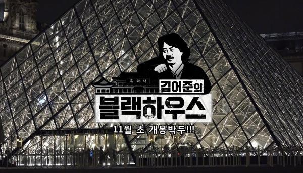 김어준의 블랙하우스 흑와대 티저 로고