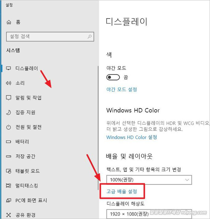 윈도우10 글자 선명하게 ClearType 텍스트 조정 방법 - 앱고급배율 설정11