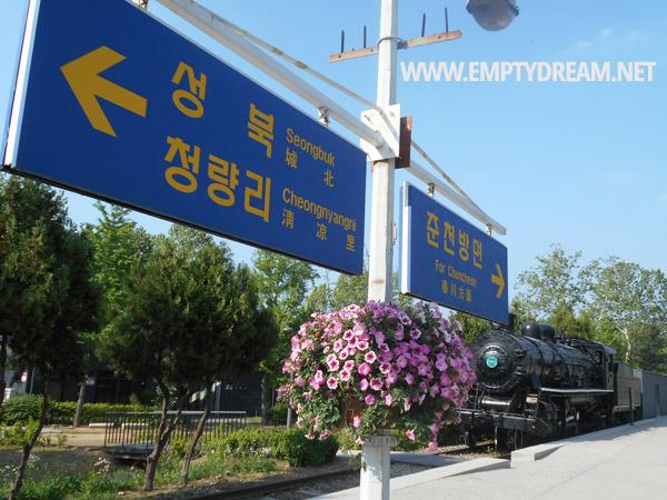 경춘선숲길 화랑대역 철도공원