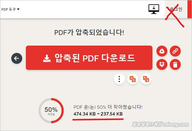 pdf 용량 줄이기 온라인 pdf압축 방법5