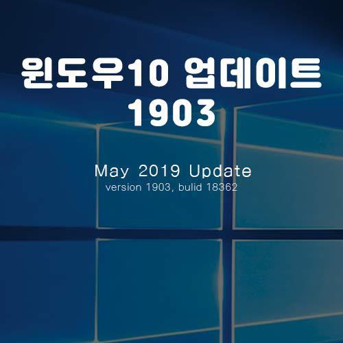 윈도우10 버전 1903 달라진 점