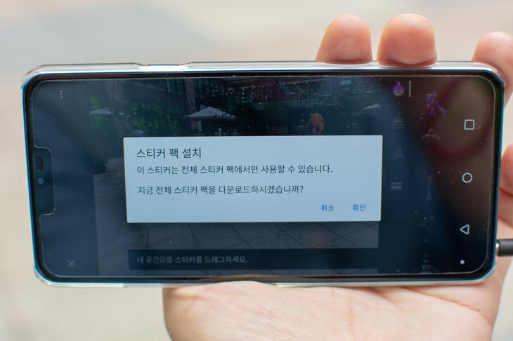 LG G7 AR 스티커