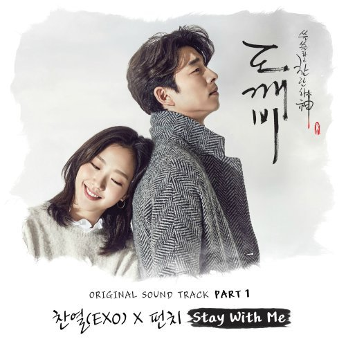 Chanyeol, Punch – Stay With Me (Goblin OST Part.1) Lyrics [English, Romanization]