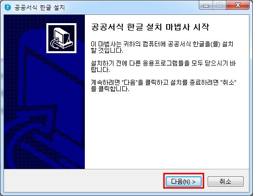 [문서작성] 공공서식 한글 1.0 (hwp 공공기관 서식 작성)