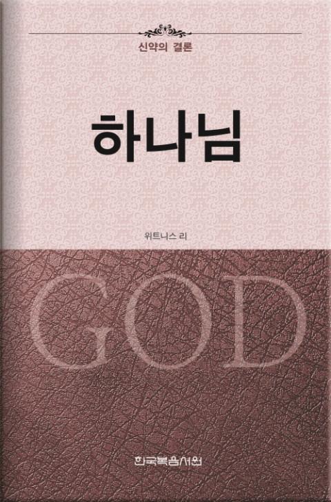 지방교회 스토리 - 신약의 결론 - 하나님