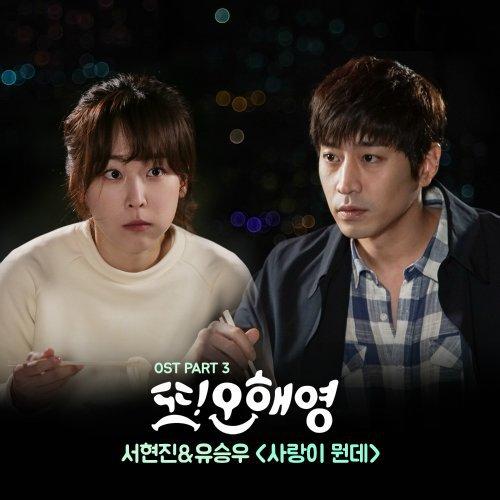 Seo Hyun Jin, Yu Seungwoo – What Is Love Lyrics [English, Romanization]
