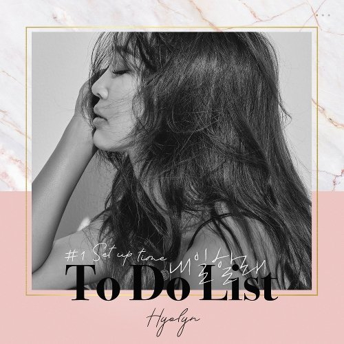 HYOLYN - To Do List Lyrics [English, Romanization]