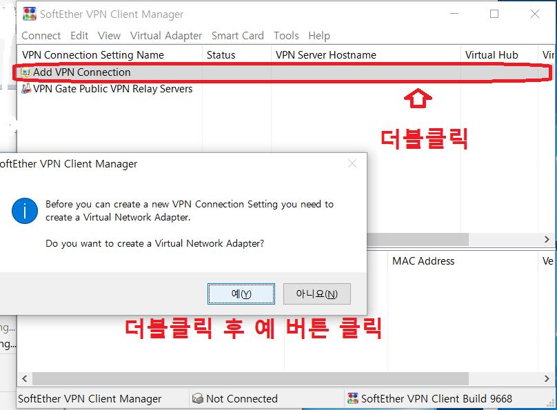 IP우회 프로그램 VPN GATE 사용방법 / 사이트 접속이 안될때 우회 방법