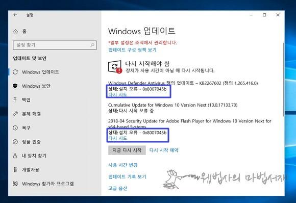 윈도우10 업데이트 설치 오류 0x80070645b