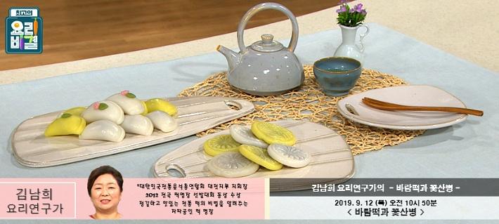 최고의 요리비결 추석떡 만들기, 김남희의 바람떡과 꽃산병 레시피 9월 12일 방송