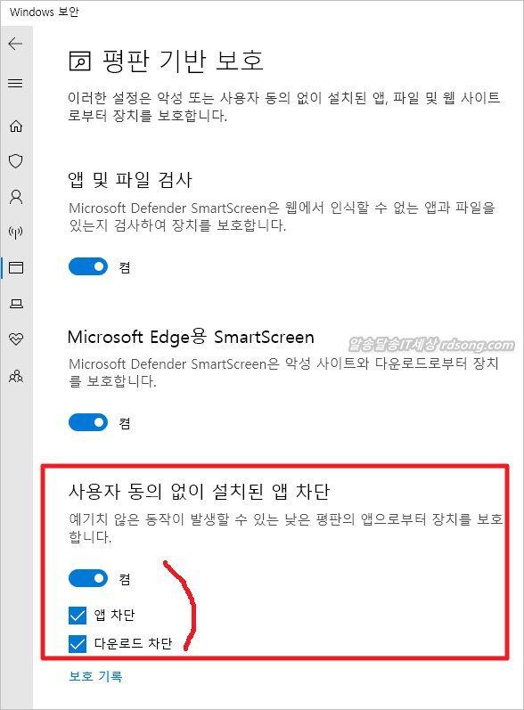 윈도우10 2004 사용자 동의 없이 설치된 앱 차단 방법7