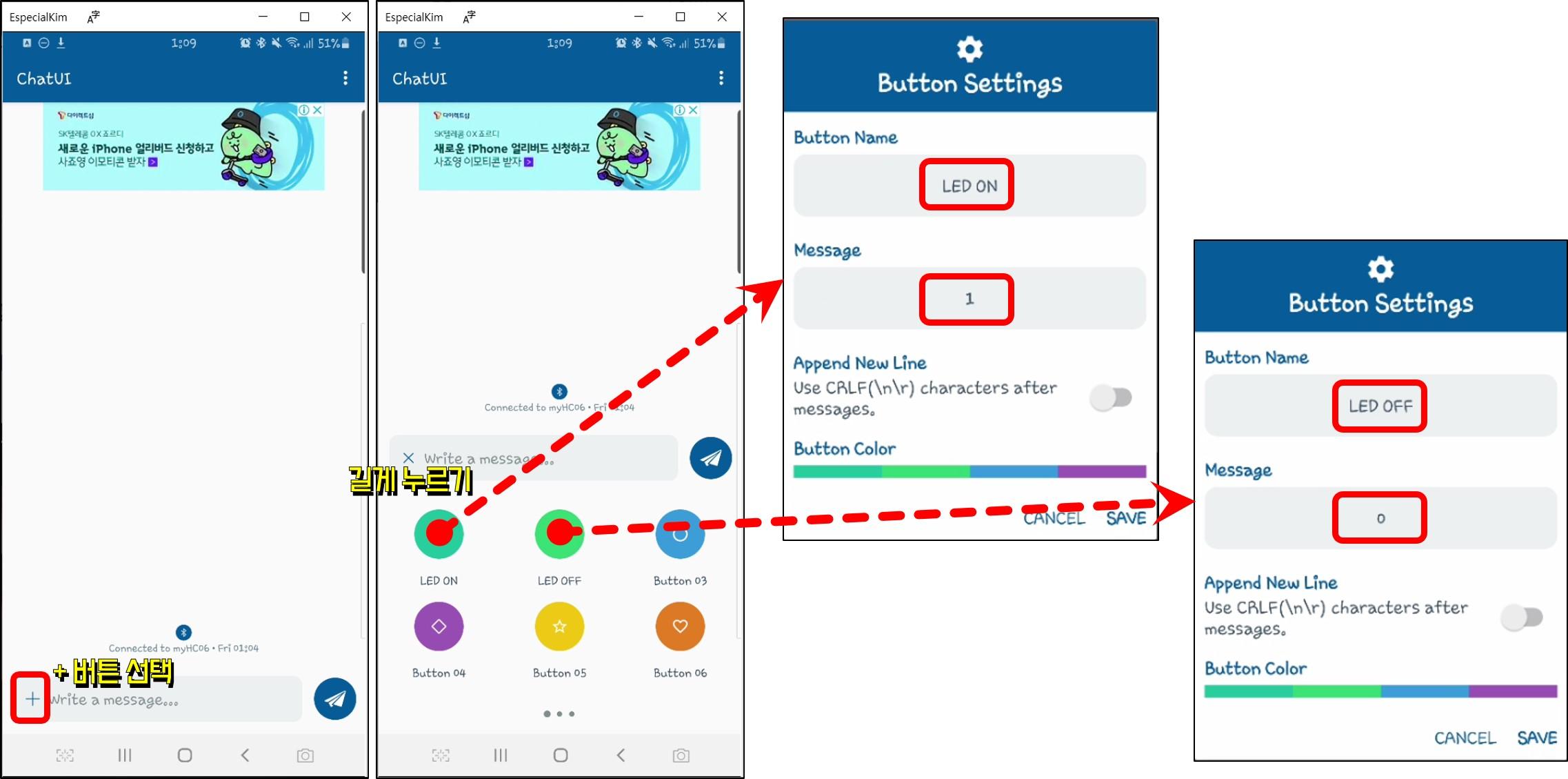 Bluetooth Terminal 퀵 버튼 설정