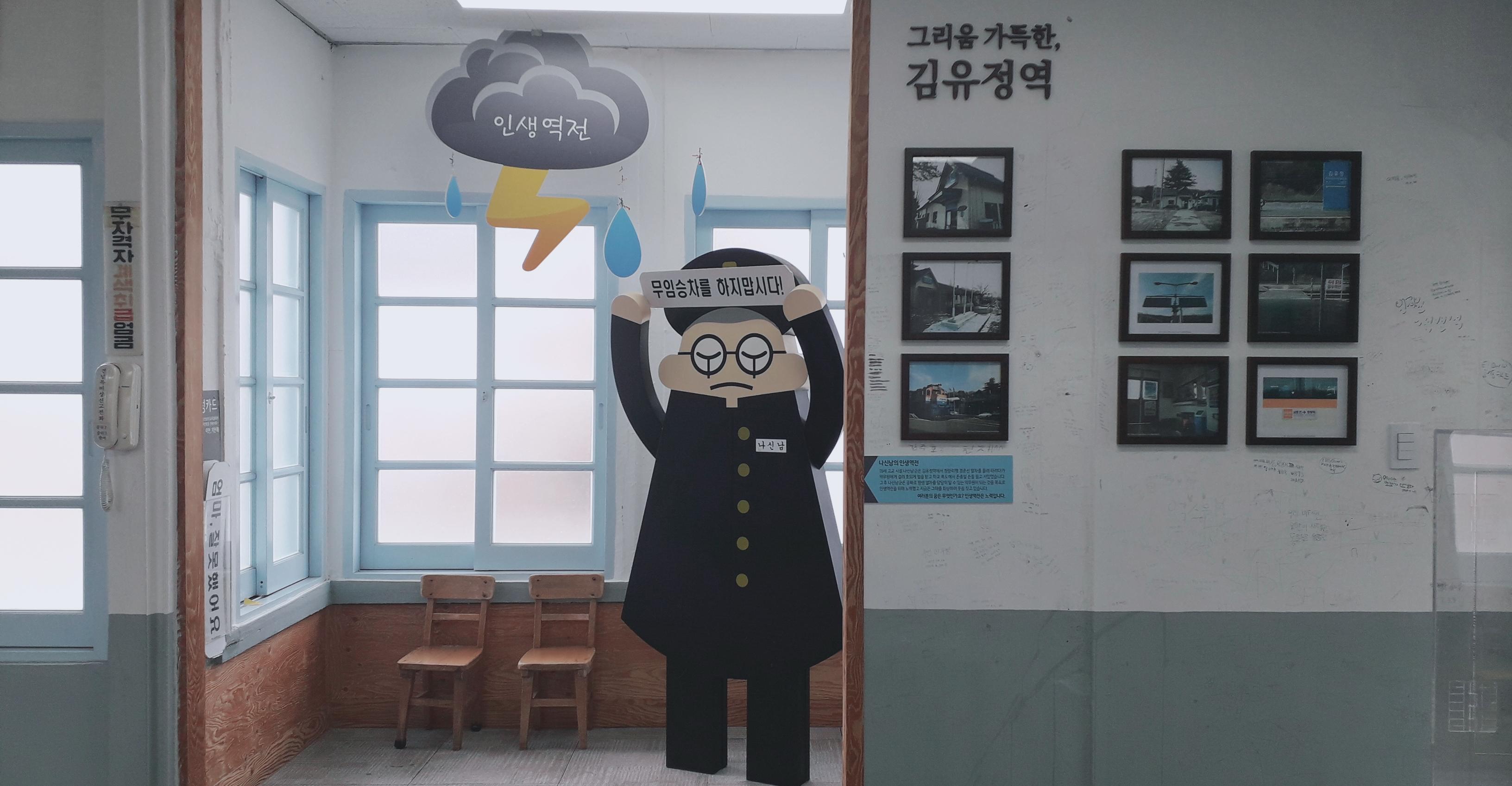 춘천여행 김유정역 볼거리