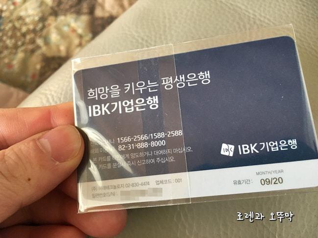 기업은행 카드형 OTP 재발급한 이유5
