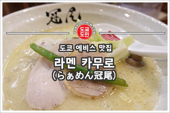 도쿄 에비스 라멘 맛집 토리파이탄 라멘으로 유명한