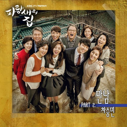 Cha Seung Min – Meet Lyrics [English, Romanization]