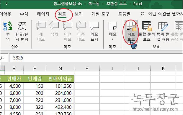엑셀(Excel) 시나리오 변경 할수 없도록 만드는 방법