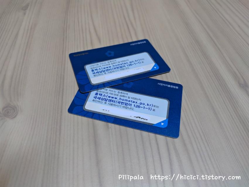 사업자 현금영수증 카드
