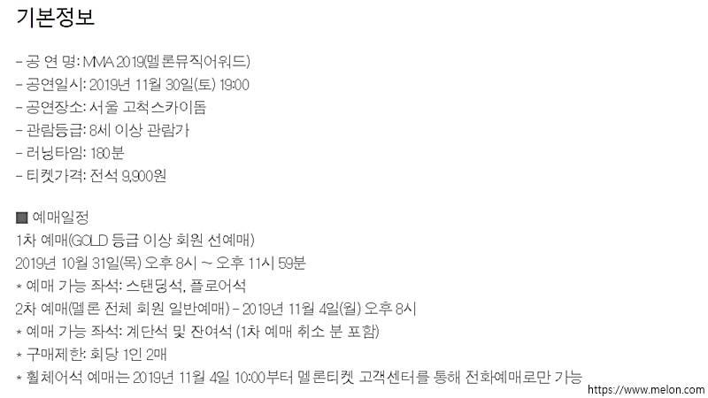 2019 멜론뮤직어워드 티켓 예매 날짜