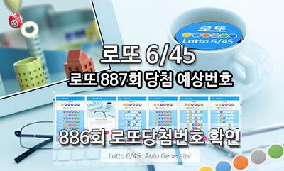 로또 887회 당첨 예상번호 로또645 추천