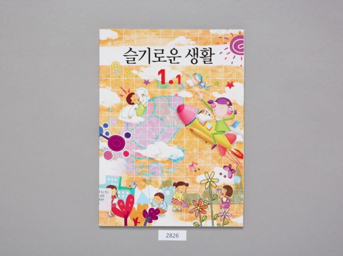2011년 교과서 역사 표지 슬기로운 생활 1-1