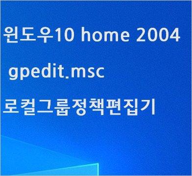 로컬그룹정책편집기 gpedit.msc 설치 - 윈도우 10 2004 home 버전1