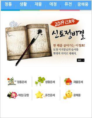 2019 토정비결,토정비결