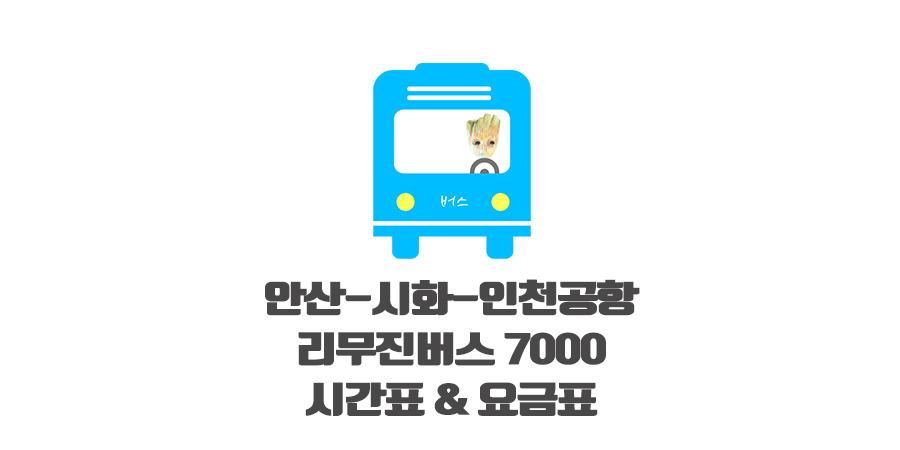 안산인천공항버스