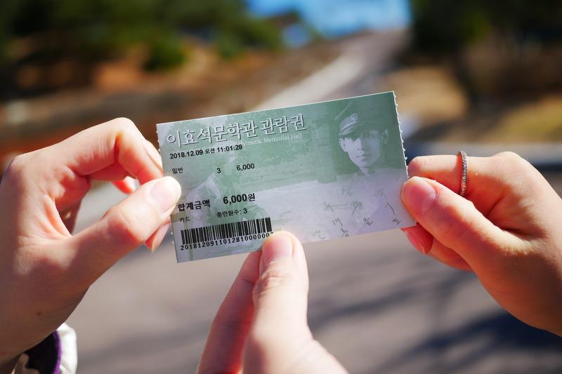 이효석 문학관 티켓