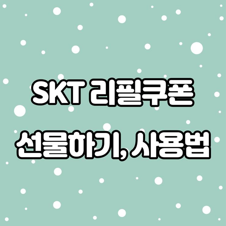 skt 데이터 리필쿠폰 선물