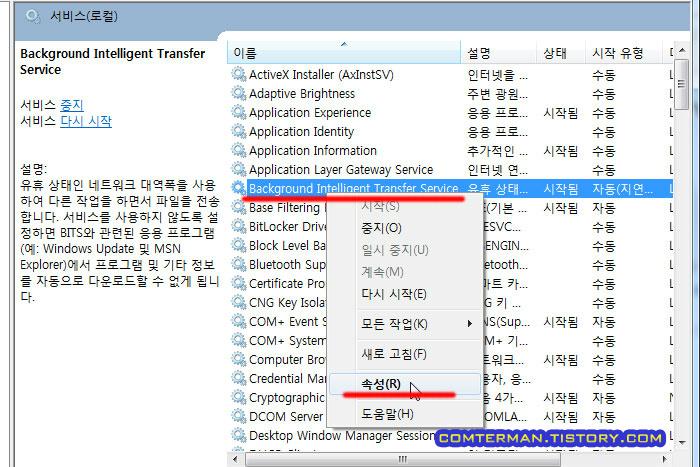 Background Intelligent Transfer Service