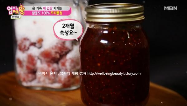 꾸지뽕(열매) 효능 & 부작용, 꾸지뽕 먹는방법 & 엄지의 제왕 330회 꾸지뽕 청, 꾸지뽕 주스 레시피 만드는 법 5월 14일 방송3
