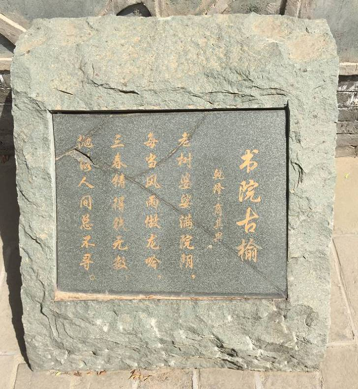서원우론 저우언라이 기념관