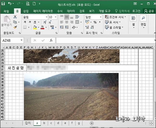 엑셀 문서에 삽입된 이미지를 따로 저장하는 방법 2가지1