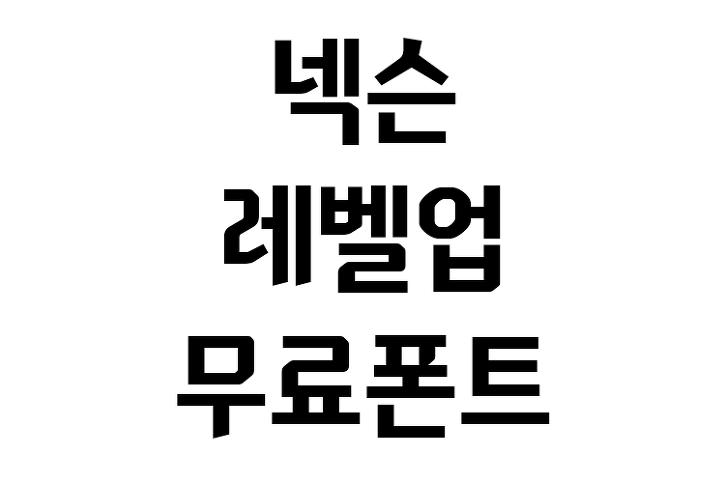 넥슨 레벨업 무료 폰트 5종 다운로드