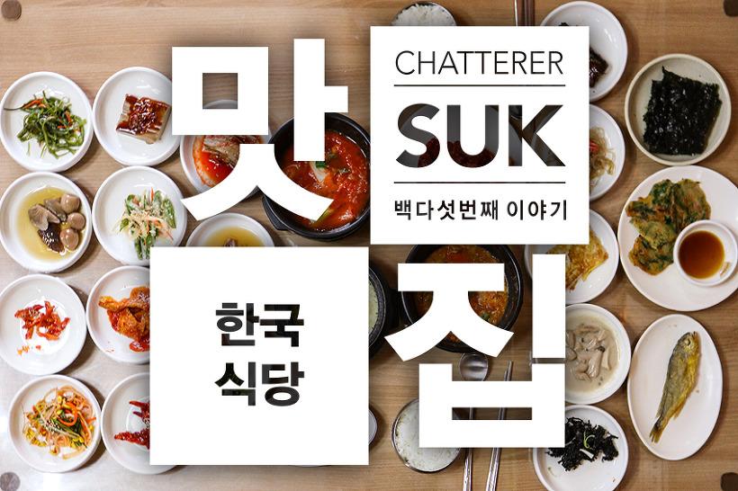 한국식당 - 메인