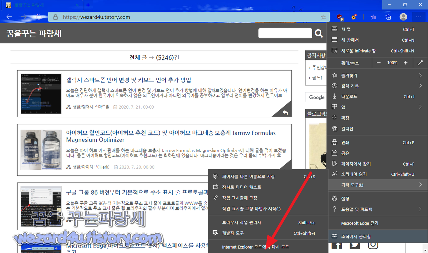 Allow sites to be reloaded in Internet Explorer mode 적용