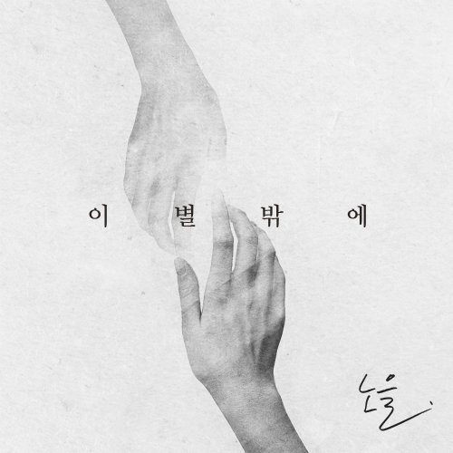 Noel – In the End Lyrics [English, Romanization]