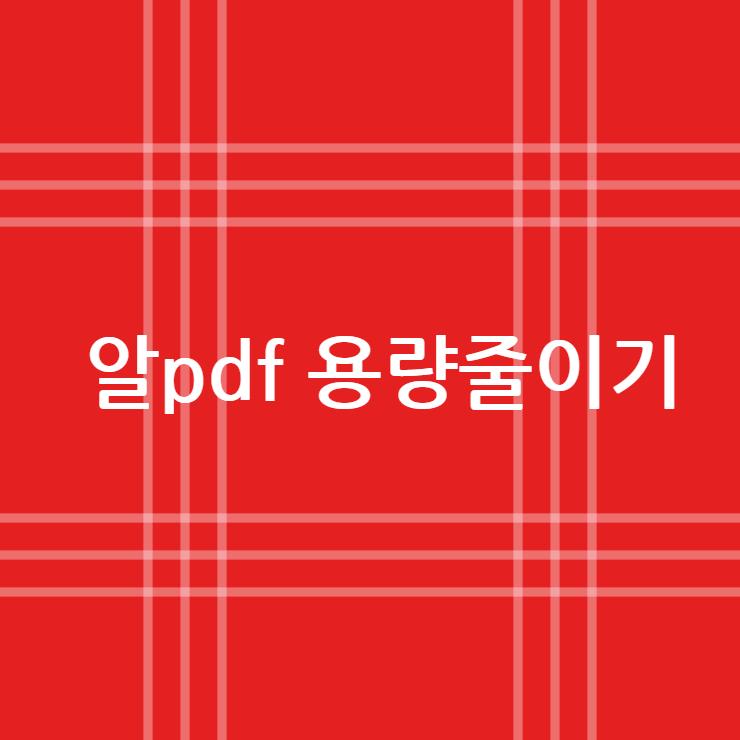 pdf 용량줄이기