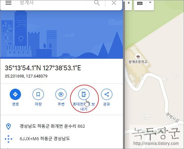 좌표 찾기, 구글지도(구글맵) 이용해서 위도, 경도 찾기