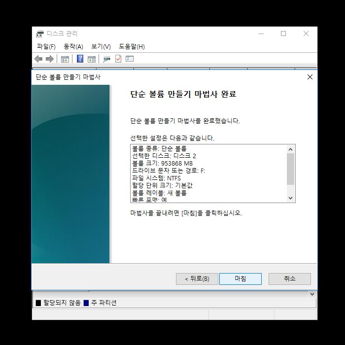 새 SSD 인식시키기