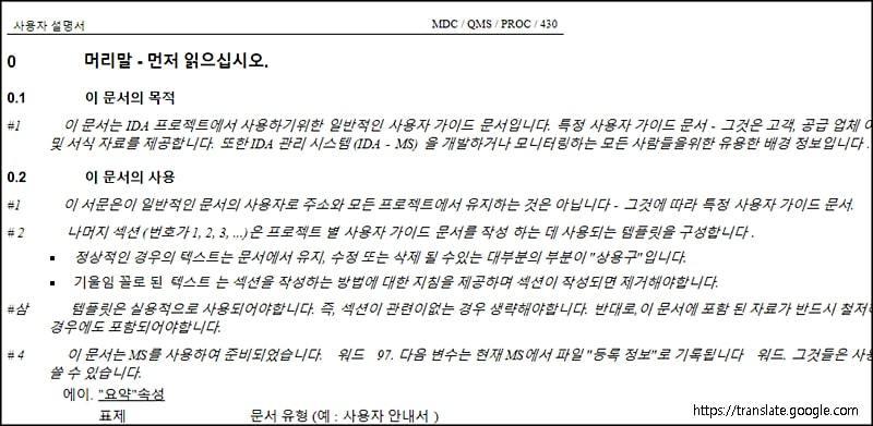 구글 DOC 문서 번역 사용법