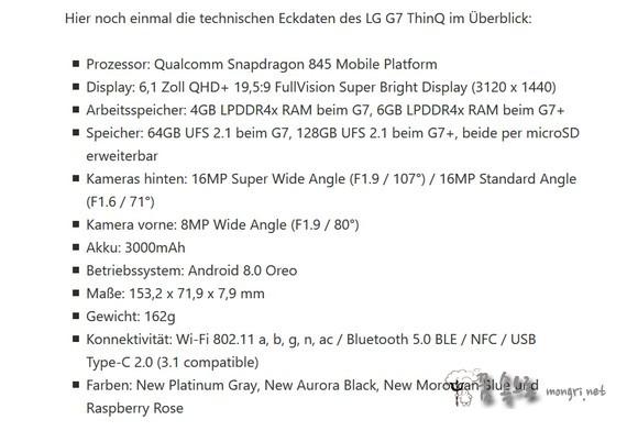 LG G7 씽큐 스펙