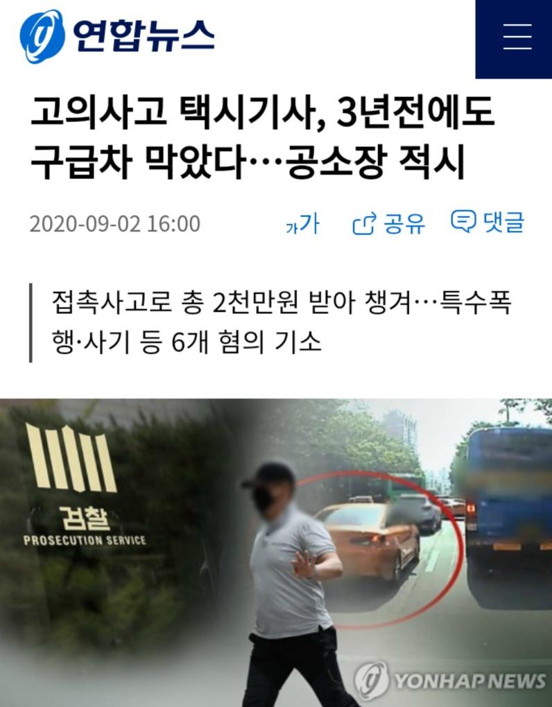 구급차 막은 택시기사 사건 1