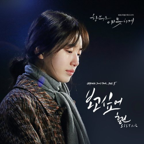 Hyolyn – I Miss You (Uncontrollably Fond OST Part. 5) Lyrics [English, Romanization]