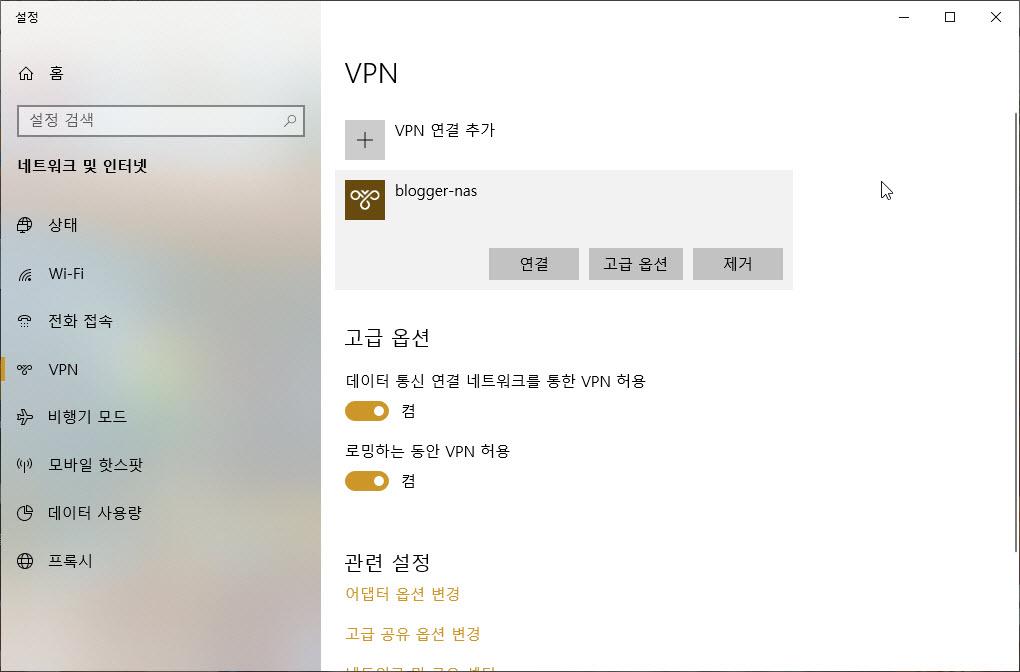 Windows 10에 추가된 VPN 연결